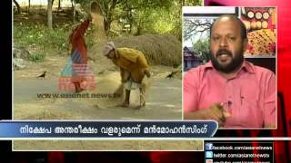 Emerging Kerala News Hour discussion 120912.