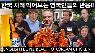 '치맥'을 처음 먹어본 영국인들의 반응!!  //  English people try Korean Chicken and Beer!!