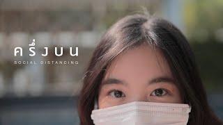 ค  รึ่  ง  บ  น  ( 50% ) -  STAMP [ Official MV ]