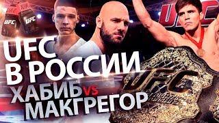 UFC в России. Хабиб или Конор. Генри Сехудо - Путь Чемпиона.
