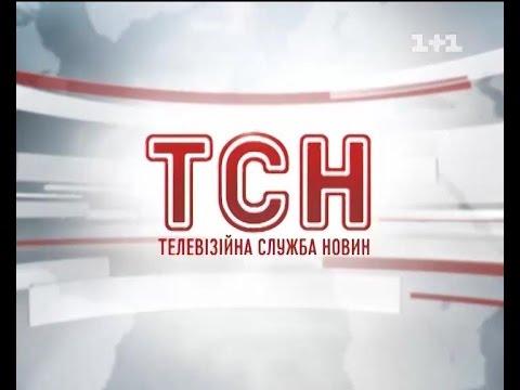 Последние новости Украины, новости дня