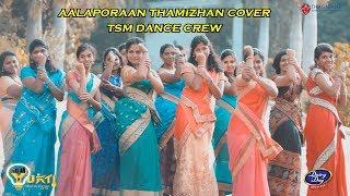 AALAPORAAN THAMIZHAN COVER|MERSAL|TSM DANCE CREW|YUKTI 18