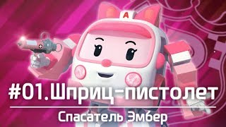 Робокар Поли - Спасатель Эмбер - Шприц-пистолет (1 серия)
