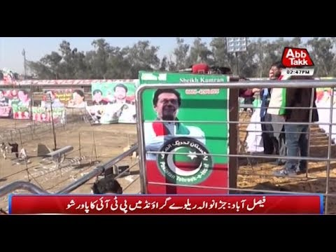 PTI Set To Show Power In Jaranwala Railway Ground Today - 08th December 2017