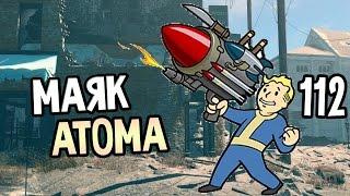 Fallout 4 Прохождение На Русском 112 МАЯК АТОМА