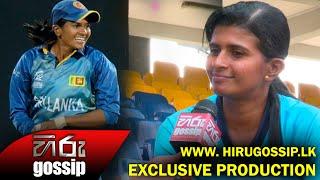 Shashikala Siriwardena Sri Lankan Womens Cricket Captain Hiru Gossip Interview