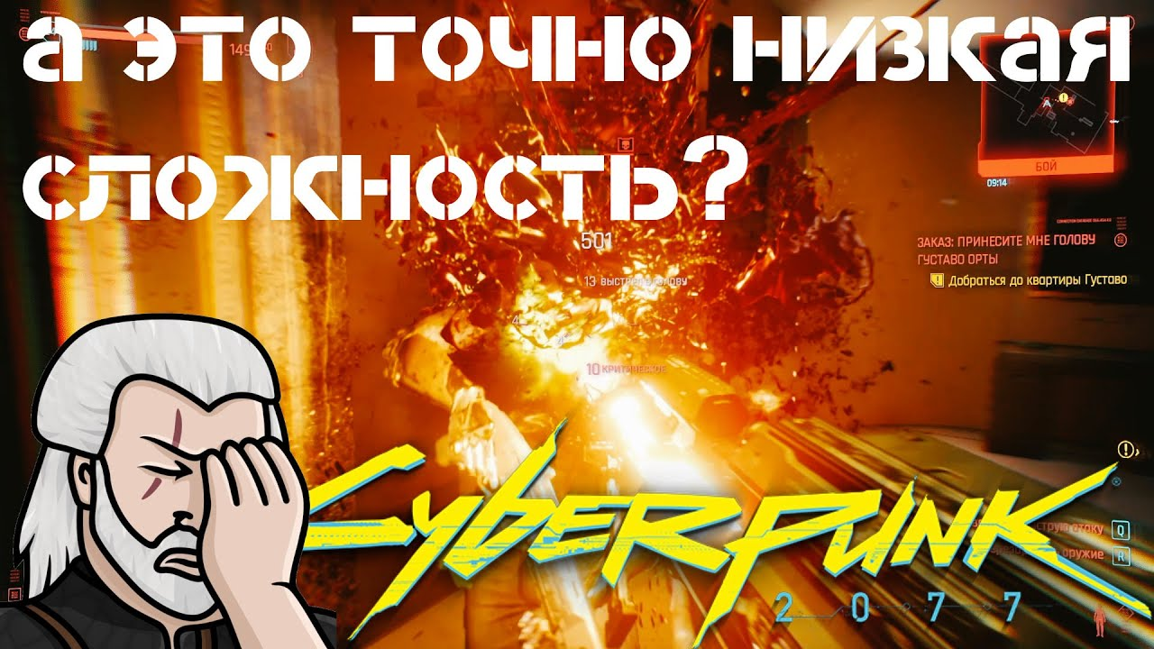 Cyberpunk 2077 - Типичный Бой   Типичный Баланс   Skippy