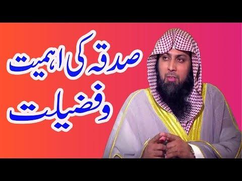 sadqa ki fazilat Qari Sohaib Ahmed Meer Mohammadi Sahib