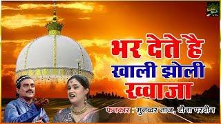 भर देते है खली झोली ख्वाजा { New Khwaja Ji Qawwali } Munawwar Taj, Teena Parveen | Ajmer Sharif