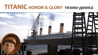 🎮 TITANIC honor & glory - воссозданный в 3D Титаник