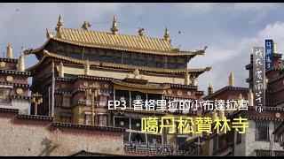 EP3 香格里拉的小布達拉宮-噶丹松贊林寺【 詩與遠方 我在雲南等你 】