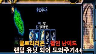 [스타크래프트 2] 클로라리온 - 철인 난이도 (랜덤 유닛 되어 도와주기4+)