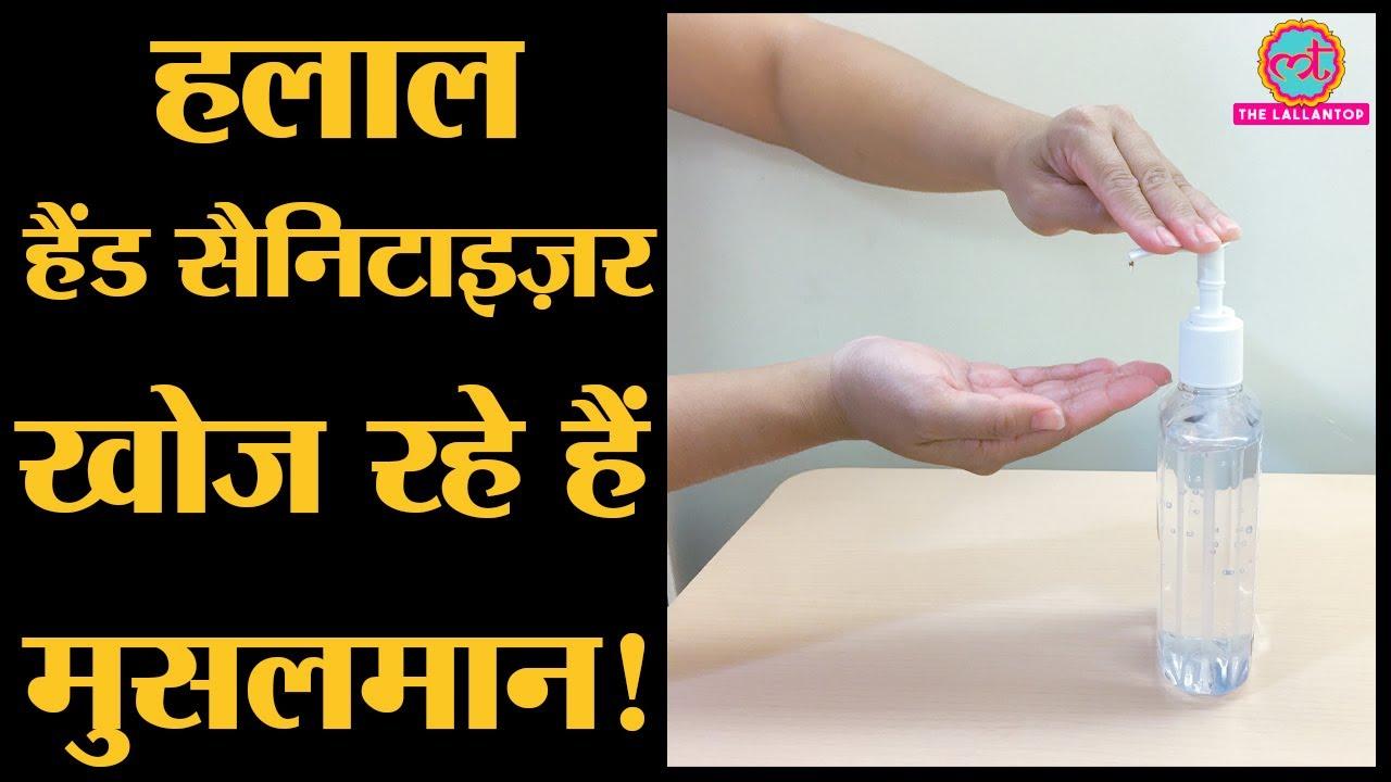 Halal Hand Sanitizer क य ह ज स द न य क कई
