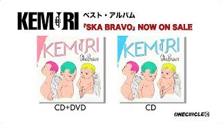 KEMURI BEST ALBUM 『SKA BRAVO』全曲紹介