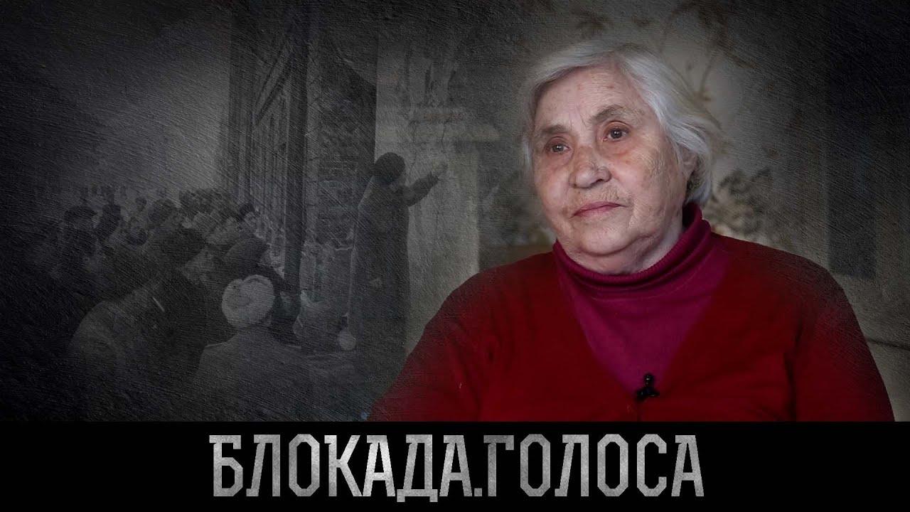 Насонова Валентина Васильевна о блокаде Ленинграда / Блокада.Голоса