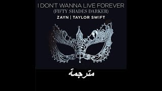 ZAYN, Taylor Swift - I Don't Wanna Live Forever (مترجم)