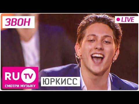 Юркисс - Звон (Live)