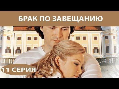 Брак по завещанию - 3. Танцы на углях. Сериал. Феникс Кино. Мелодрама