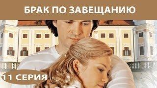 Брак по завещанию. Сериал. Серия 11 из 12. Феникс Кино. Мелодрама