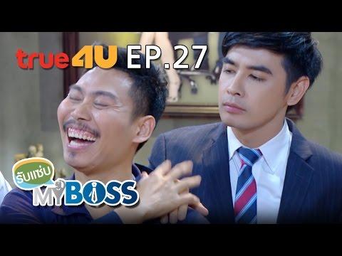 รับแซ่บ MY BOSS  [Full Episode 27 - Official by True4u]