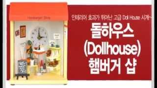 Dollhouse Miniature Table And Wall Clock 돌하우스 미니어처 시계 (벽시계겸용)
