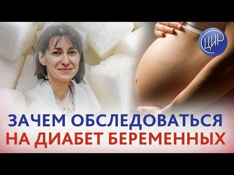 Гестационный диабет. Что важно знать будущей маме про ГСД. Эндокринолог Шишкова Ю.А.