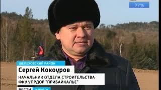 Выпуск «Вести-Иркутск» 15.11.2018 (21:44)