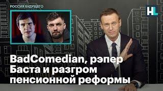 Навальный про BadСomedian, рэпера Басту и разгром пенсионной реформы