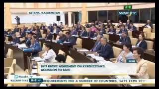 Парламент РК ратифицировал договор о присоединении Кыргызстана к ЕАЭС(, 2015-07-09T11:05:35.000Z)
