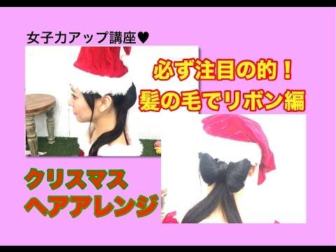 髪の毛でリボン クリスマス ロングヘアアレンジ プレゼントは私♥ long hair arrangement X'mas ribbon