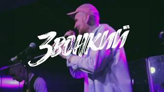 "Download Звонкий - ""Из Окон"" Live Мумий Тролль 2017 Mp3 and Videos"