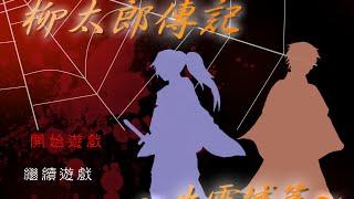 梅子Plumy遊戲實況『柳太郎傳記~出雲城篇~』EP.1