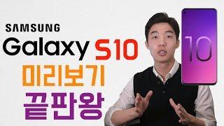 삼성 갤럭시S10 미리보기 끝판왕(출시일, 가격, 색상, 디자인, 성능)