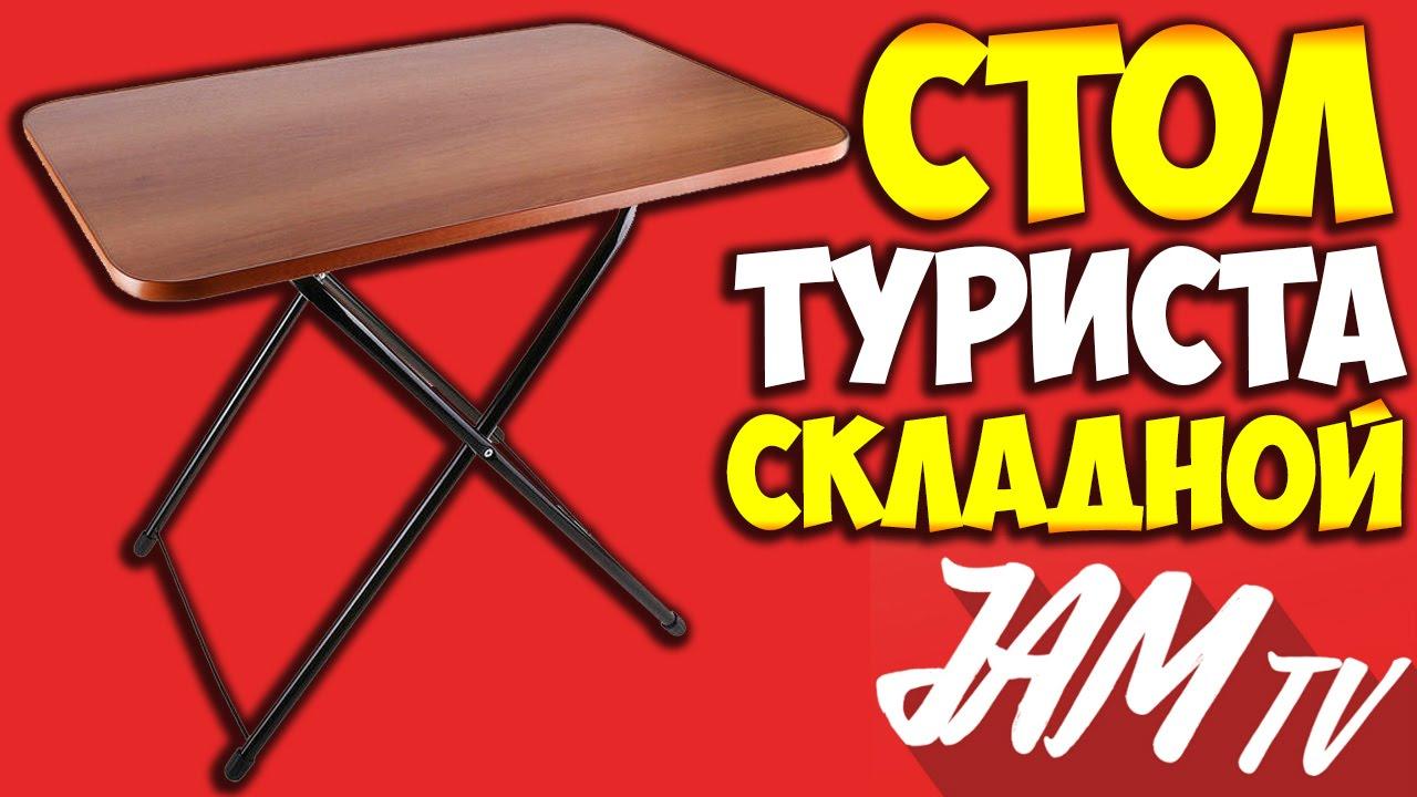 Фирменный интернет-магазин maverick предлагает купить туристический стол adjustable с доставкой по москве и россии. У нас доступные цены.