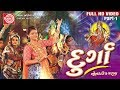 Kajal Maheriya 2017   Durga Nonstop Garba   Part-1   Full HD Video