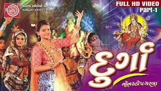 Kajal Maheriya 2017 ||Durga Nonstop Garba ||Part 1 ||Full HD