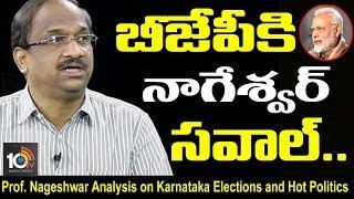Prof. Nageshwar Analysis on Karnataka Elections and Hot Politics | Congress vs BJP | 10TV