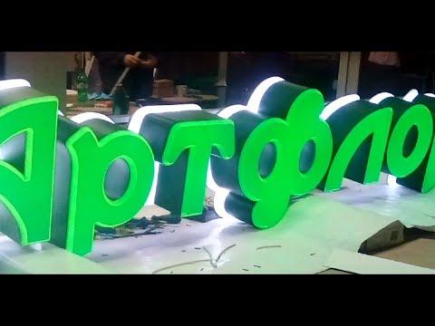 Световые буквы для магазина цветов с динамикой и контражуром и подсветкой по периметру.