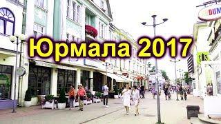 видео В Латвии: Юрмала / Море, туры, курорты, отели / Туртранс-Вояж