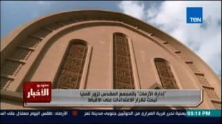 إدارة الأزمات بالمجمع المقدس تزور المنيا لبحث الاعتداءات علي الاقباط