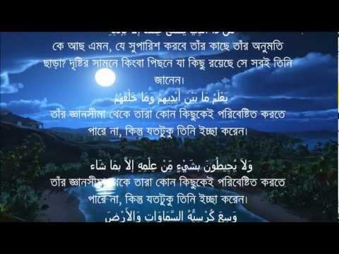 Aytul Kursi With Bangla Translation