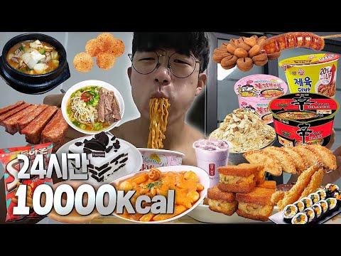 다이어트 끝나자마자 하루만에 10000Kcal 먹어봤습니다.. (10,000Kcal challenge)