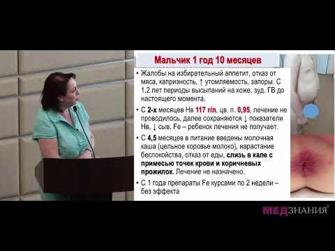 06 Дифференциальный диагноз анемий у детей