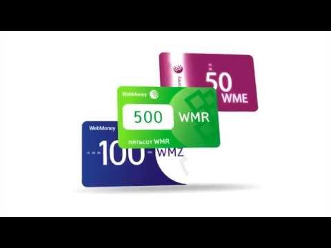 Оплата предоплаченной WebMoney-картой