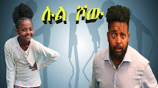 Eritrean new 2020 show //ሉል ሾው // by lul bahri fesshaye