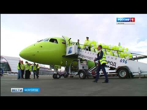 ГТРК Белгород - S7 Airlines запустила рейсы из Белгорода в Санкт-Петербург