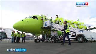 Смотреть видео ГТРК Белгород - S7 Airlines запустила рейсы из Белгорода в Санкт-Петербург онлайн