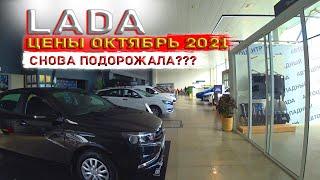 LADA! Автосалон Лада Цены Октябрь 2021! Снова ПОДОРОЖАЛА??? (ОГРОМНЫЙ ОБЗОР) АВТО И ЦЕН!