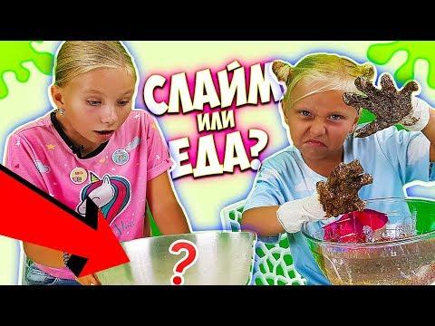 Еда ПРОТИВ Слайма / Николь ПРОТИВ Алисы