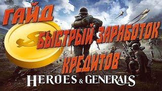 heroes generals бюджетный фарм кредитов